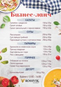 бизнес ланч 1