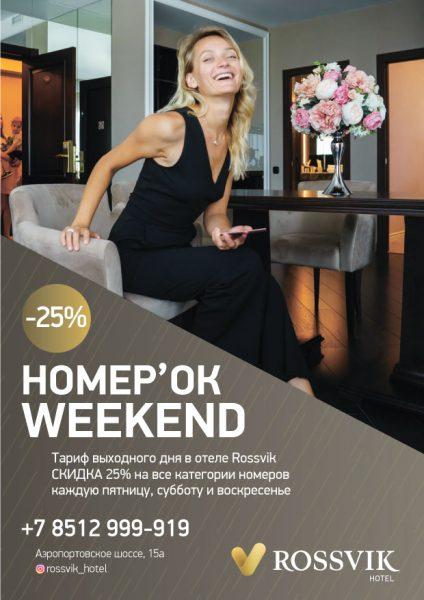 -25%_rossvik_hotel_weekend