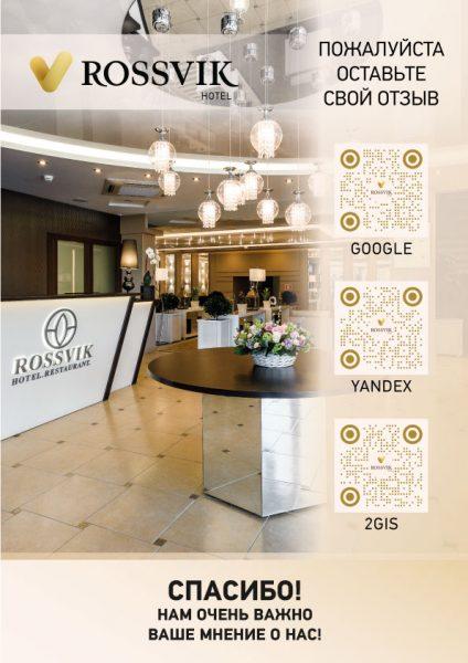 rossvik_hotel_astrakhan_review